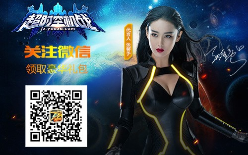 图4:《超时空机战》微信二维码
