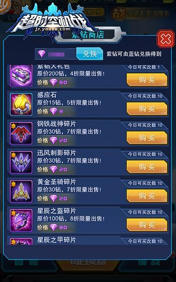 《超时空机战》紫钻商店