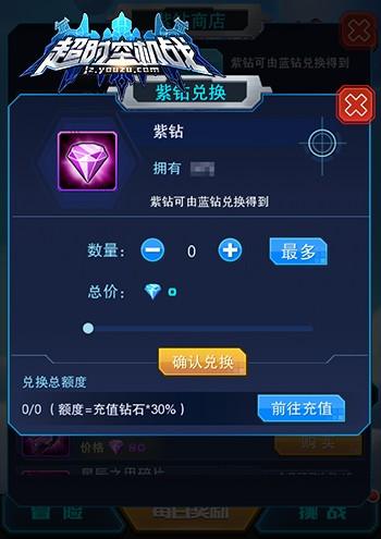 《超时空机战》紫钻兑换界面
