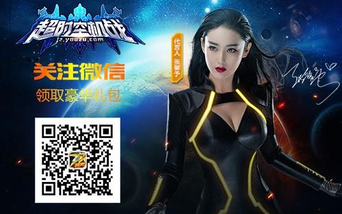 《超时空机战》微信公众号二维码