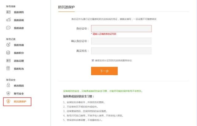 实名认证申请界面