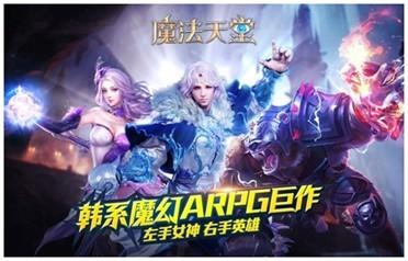 韩系魔幻ARPG《魔法天堂》