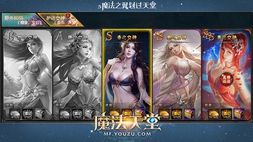 魔法天堂五大女神