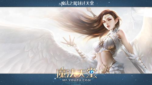 魔法天堂天堂女神