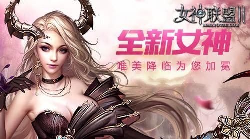 《女神联盟2》全新女神