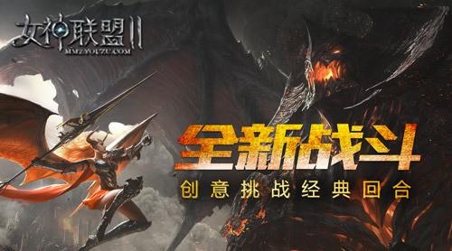 《女神联盟2》全新战斗