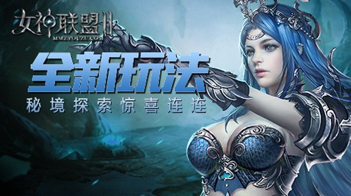 《女神联盟2》全新玩法