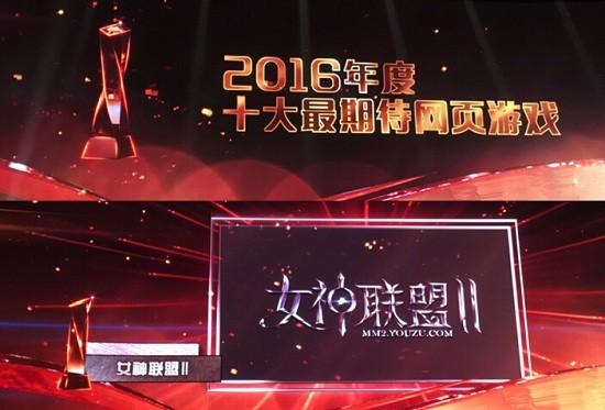 女神联盟2获评2016年度十大最期待页游