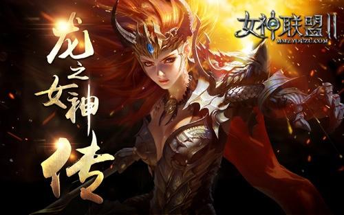 《女神联盟2》龙之女神传