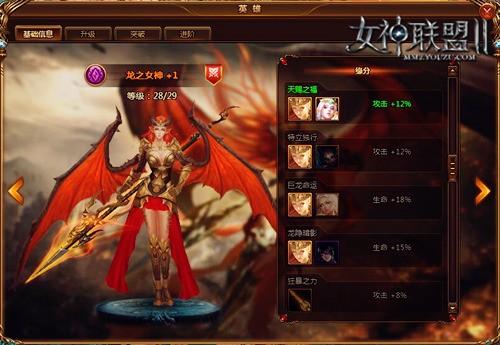 《女神联盟2》龙之女神3D建模