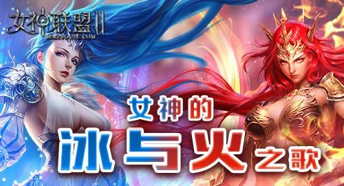 《女神联盟2》冰火双生女神
