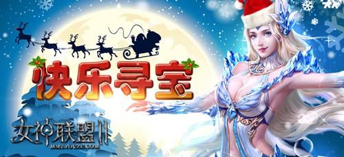 《女神联盟2》圣诞派对