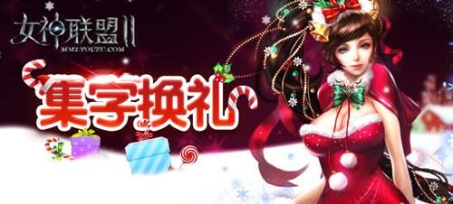 《女神联盟2》圣诞活动