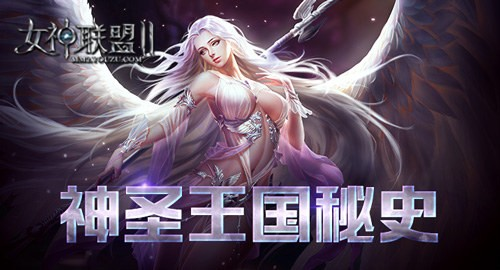 《女神联盟2》神圣王国秘史