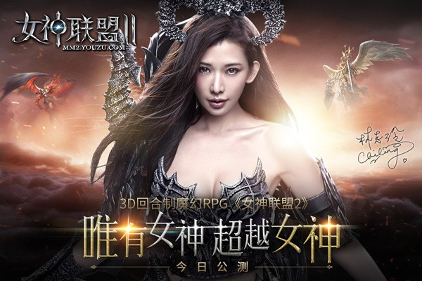 林志玲代言《女神联盟2》海报