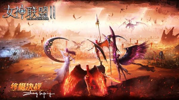 《女神联盟2》大师张亚平绘制海报