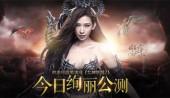 林志玲代言《女神联盟2》
