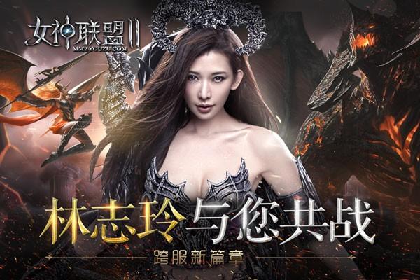 林志玲代言《女神联盟2》与您共战跨服