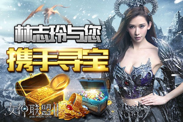 《女神联盟2》林志玲与您携手寻宝