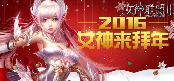《女神联盟2》女神给您拜年
