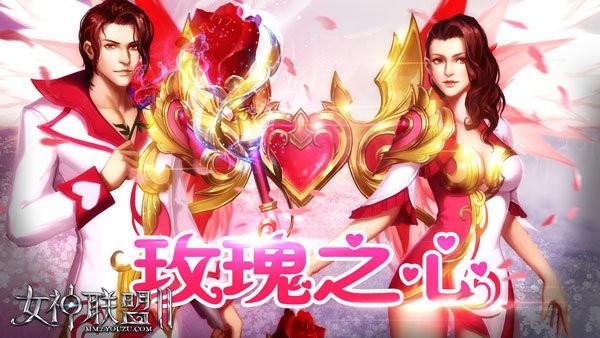 《女神联盟2》情人节时装玫瑰之心