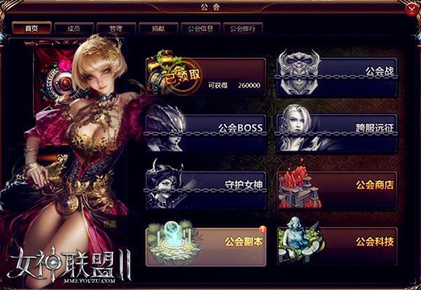 《女神联盟2》公会界面