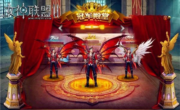 《女神联盟2》冠军殿堂