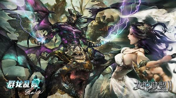 《女神联盟2》大师绘制海报群龙乱舞