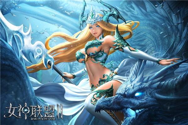 《女神联盟2》英雄银龙公主