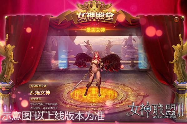 《女神联盟2》女神殿堂界面
