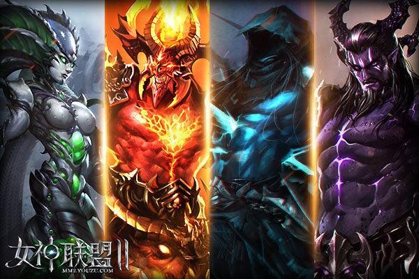 《女神联盟2》黑暗四天王