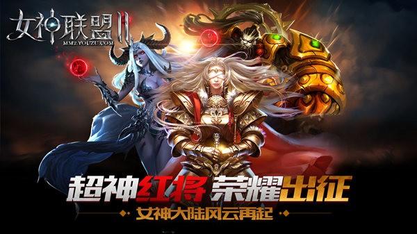 《女神联盟2》红将荣耀出征
