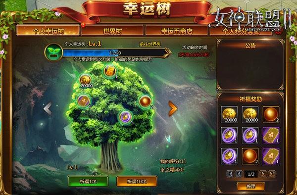 《女神联盟2》幸运树活动界面