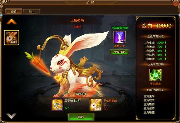 《女神联盟2》玉兔坐骑