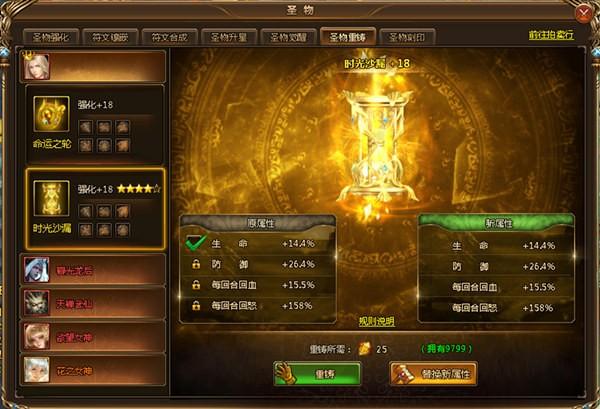 《女神联盟2》金色圣物重铸