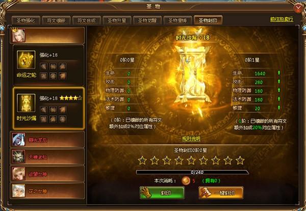 《女神联盟2》金色圣物刻印