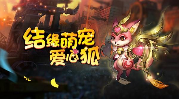 《女神联盟2》新战宠爱心狐