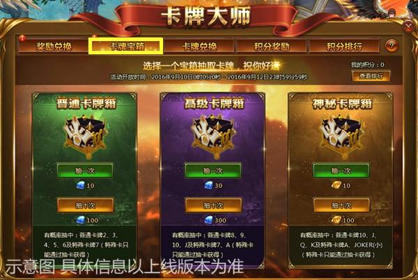 《女神联盟2》卡牌大师 卡牌宝箱界面