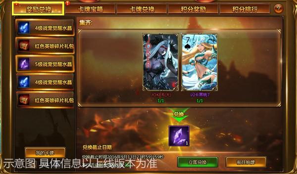 《女神联盟2》卡牌大师 奖励兑换界面