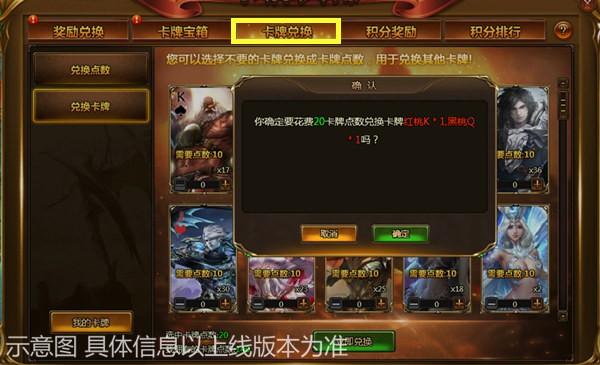 《女神联盟2》卡牌大师 兑换卡牌界面