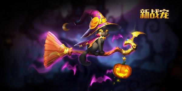 《女神联盟2》万圣节战宠暗夜猫