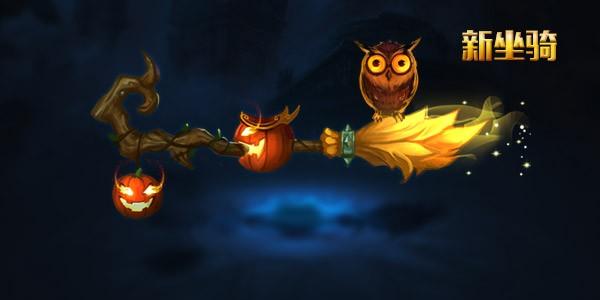 《女神联盟2》万圣节坐骑魔法扫帚