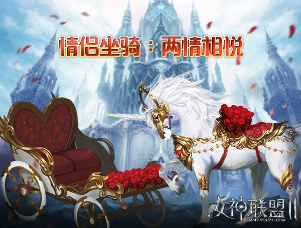 《女神联盟2》新婚礼服