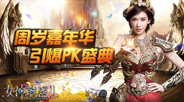 《女神联盟2》周岁嘉年华
