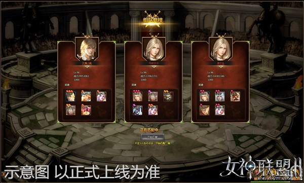 《女神联盟2》全新pk玩法