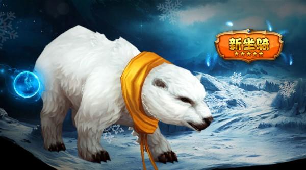 《女神联盟2》新坐骑极霜白熊
