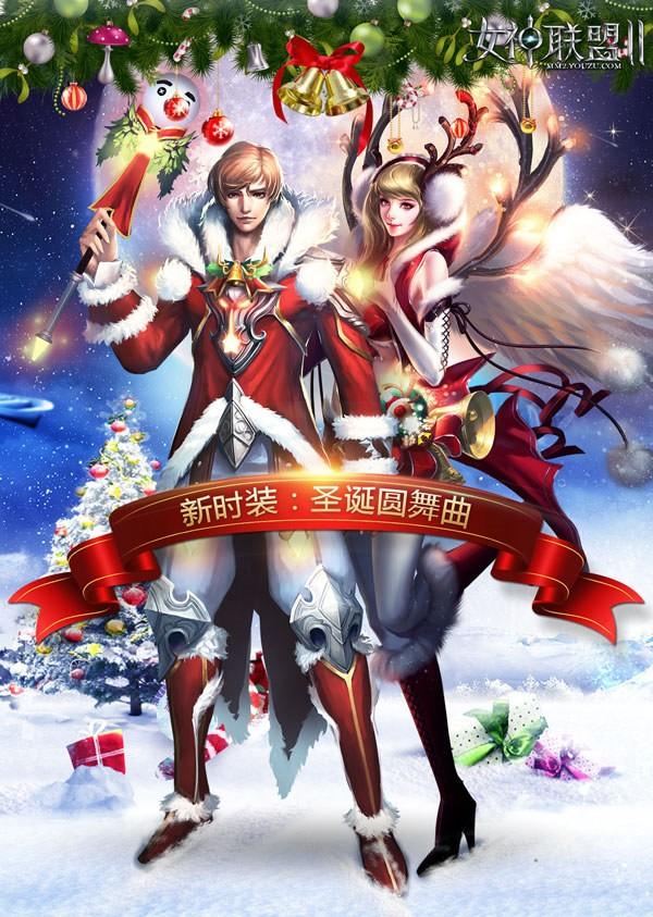 《女神联盟2》圣诞时装