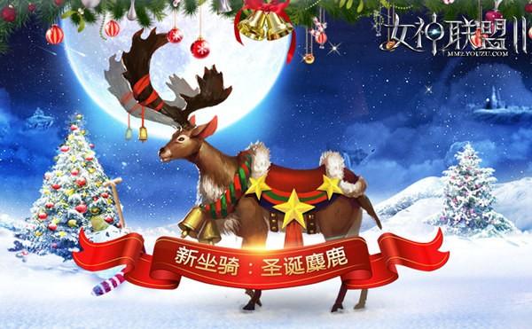 《女神联盟2》圣诞坐骑