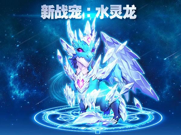 《女神联盟2》战宠水灵龙