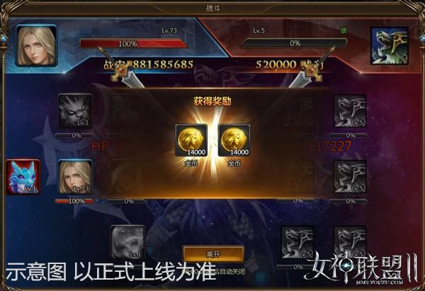 《女神联盟2》守护女神战斗